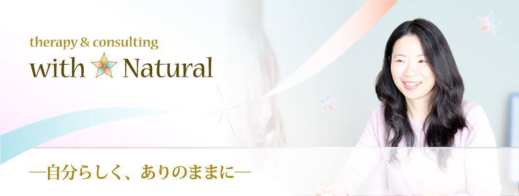 セラピー&コンサルティング with Natural 田中ゆうこ