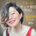 8/29長野メイク・フォトセッション〜オンナ開花project〜